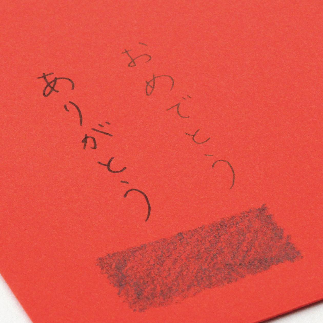 洋2カマス封筒 コットン(NTラシャ) 朱 116.3g