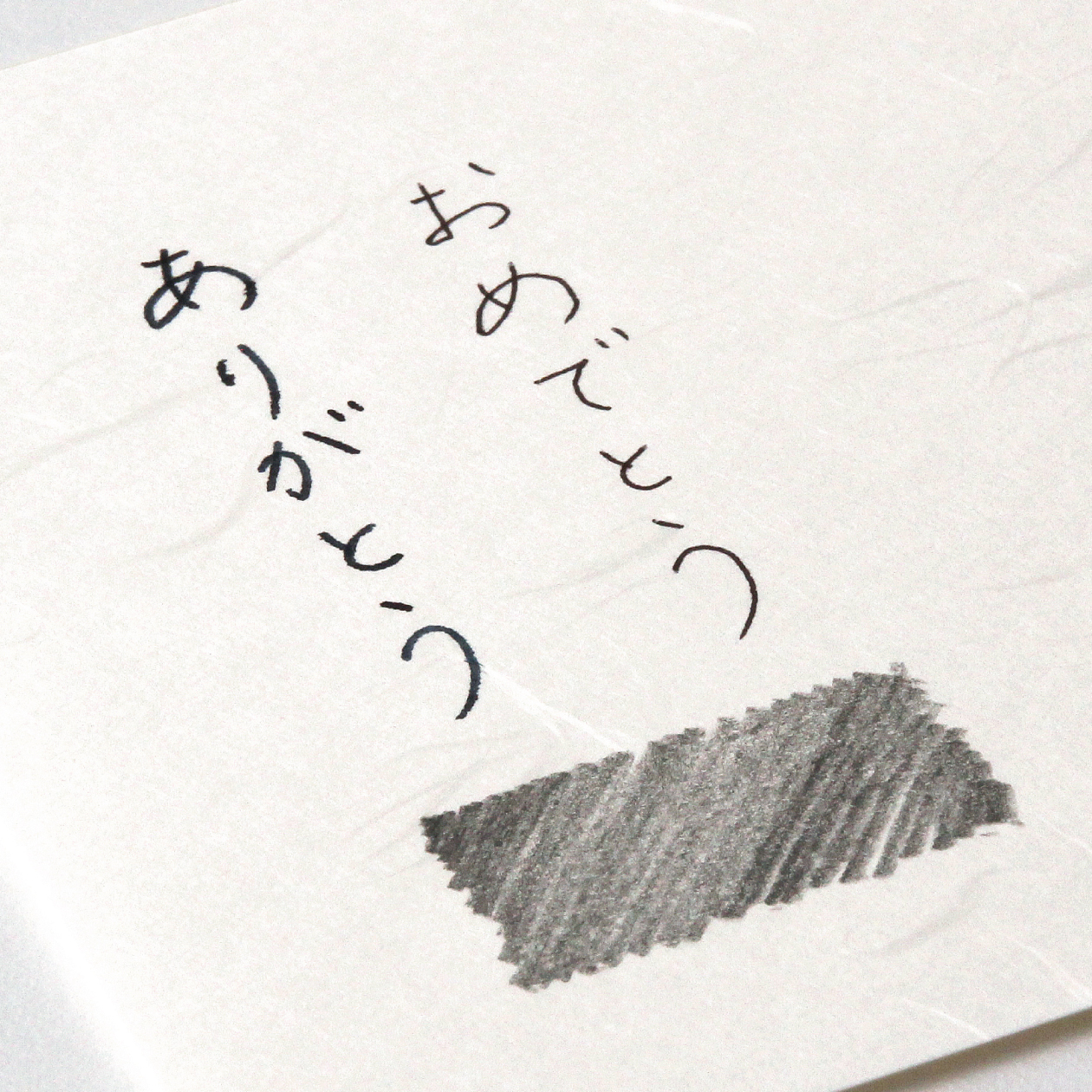 #53VカードR 白うさぎ 大礼 196g