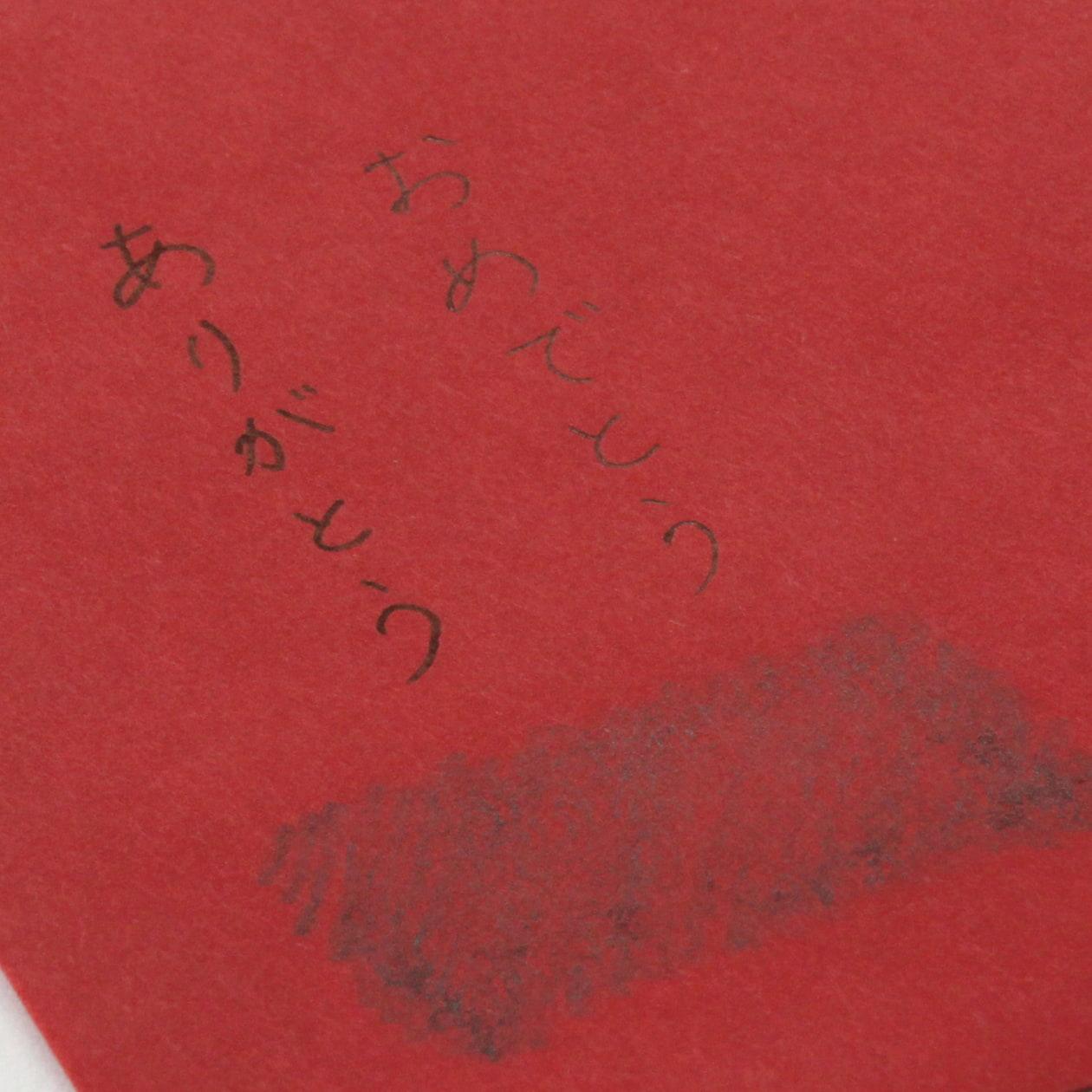 長3封筒 コニーカラー レッド 85g