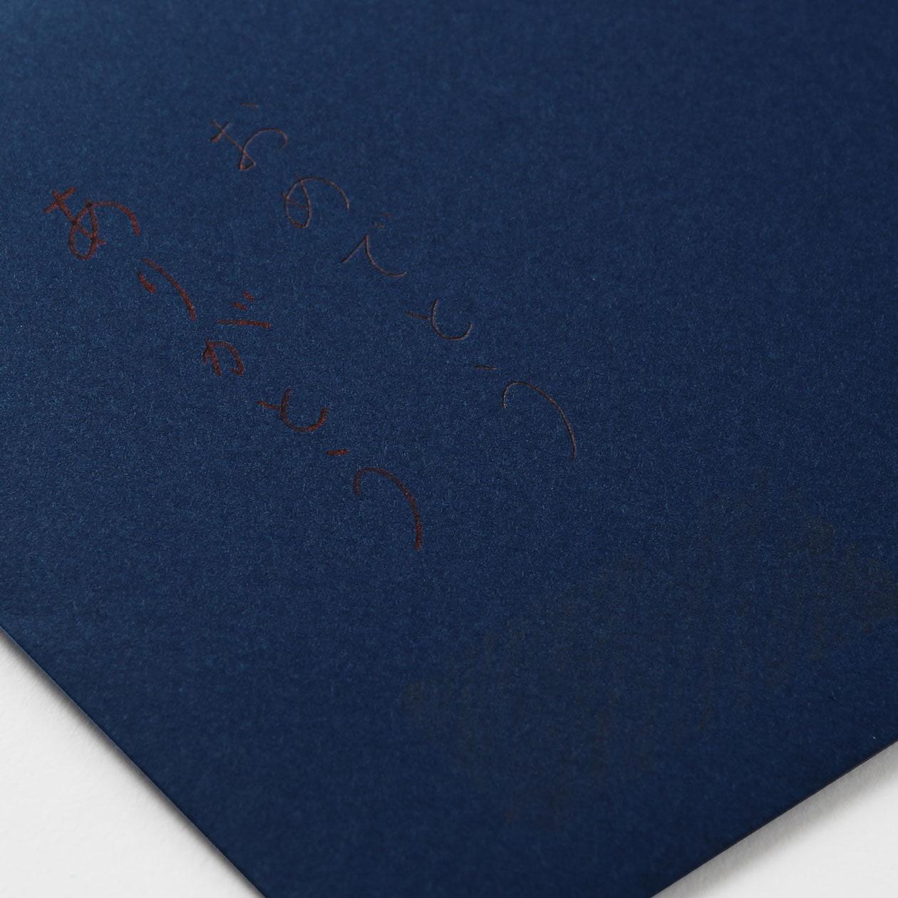 NEカマス封筒 コットン(NTラシャ) あい 116.3g