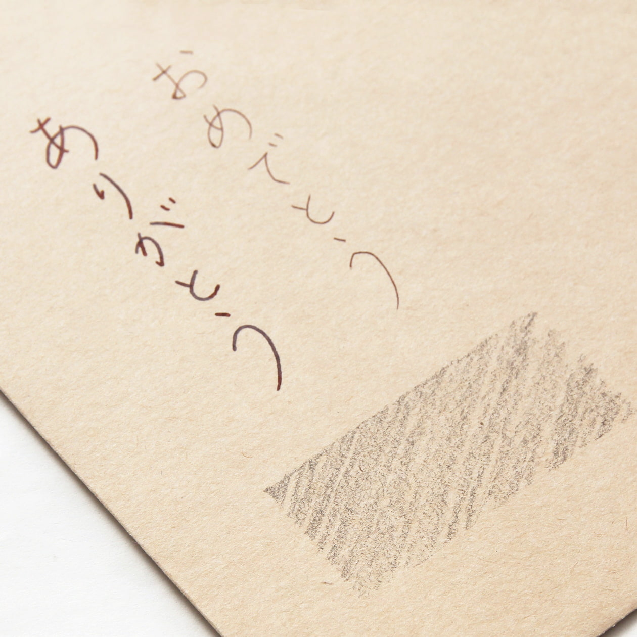 SE16カマス封筒 HAGURUMA Basic ウッドブラウン 100g