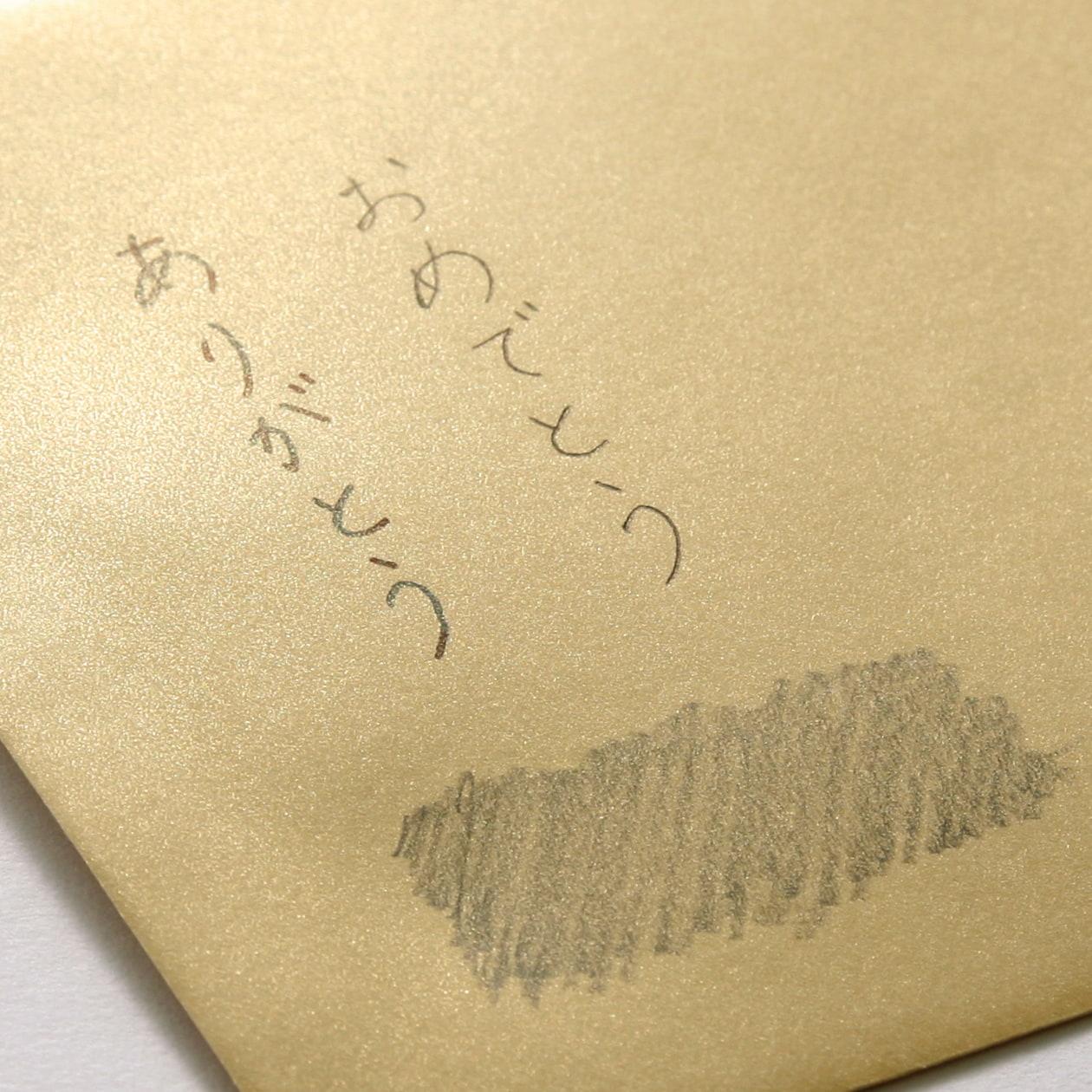 洋2カマス封筒 上質カラー ゴールド 97.4g