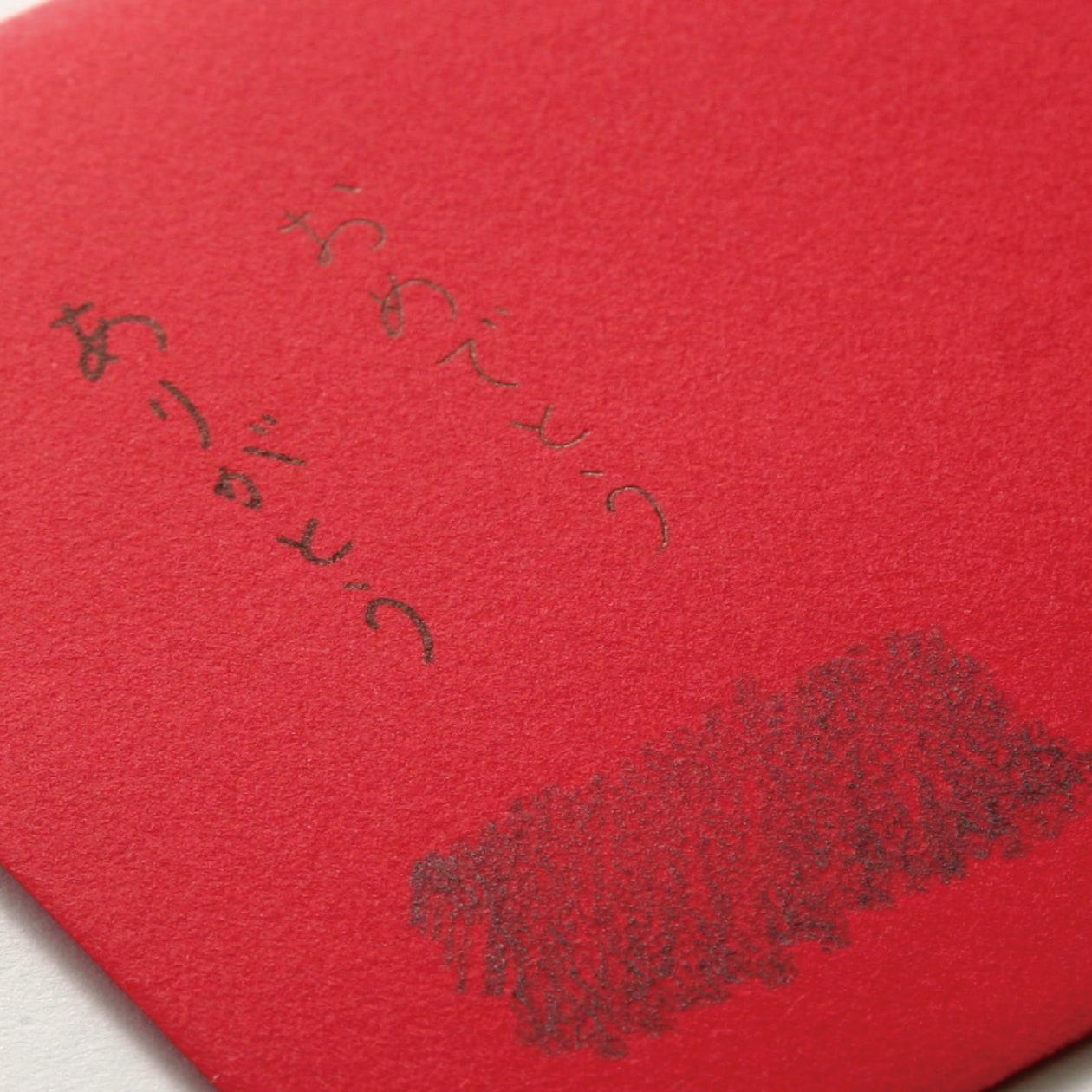 SE12.5カマス封筒 コットン レッド 116.3g