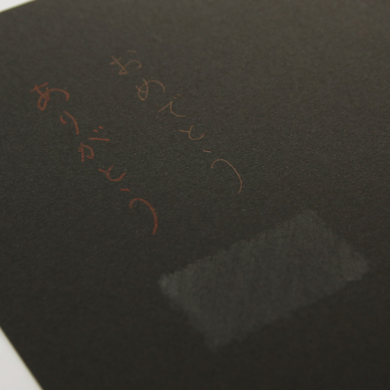 A4カード+α ボード紙 ブラック 258.1g