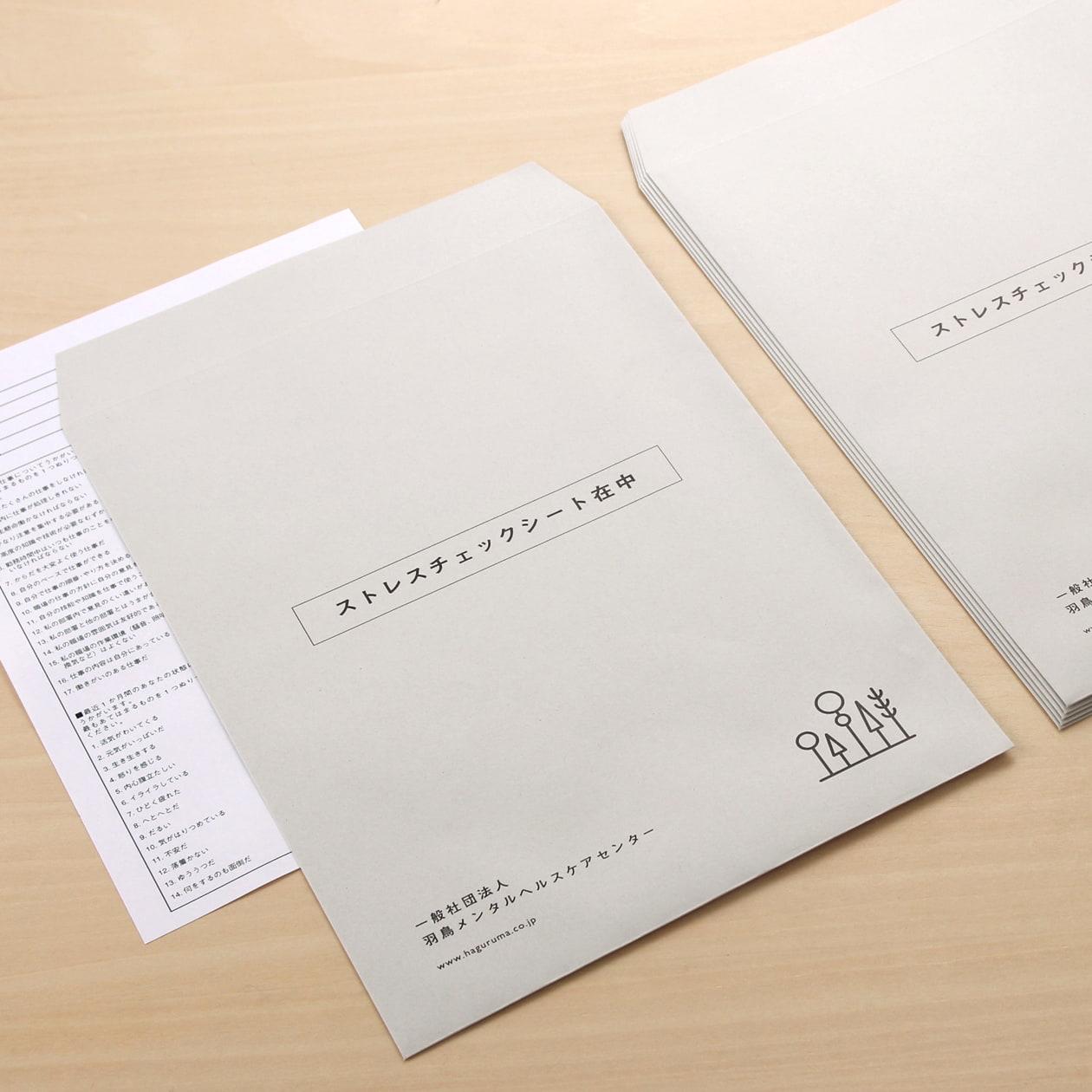 シンプルな素材でつくる ストレスチェックシート配布用封筒