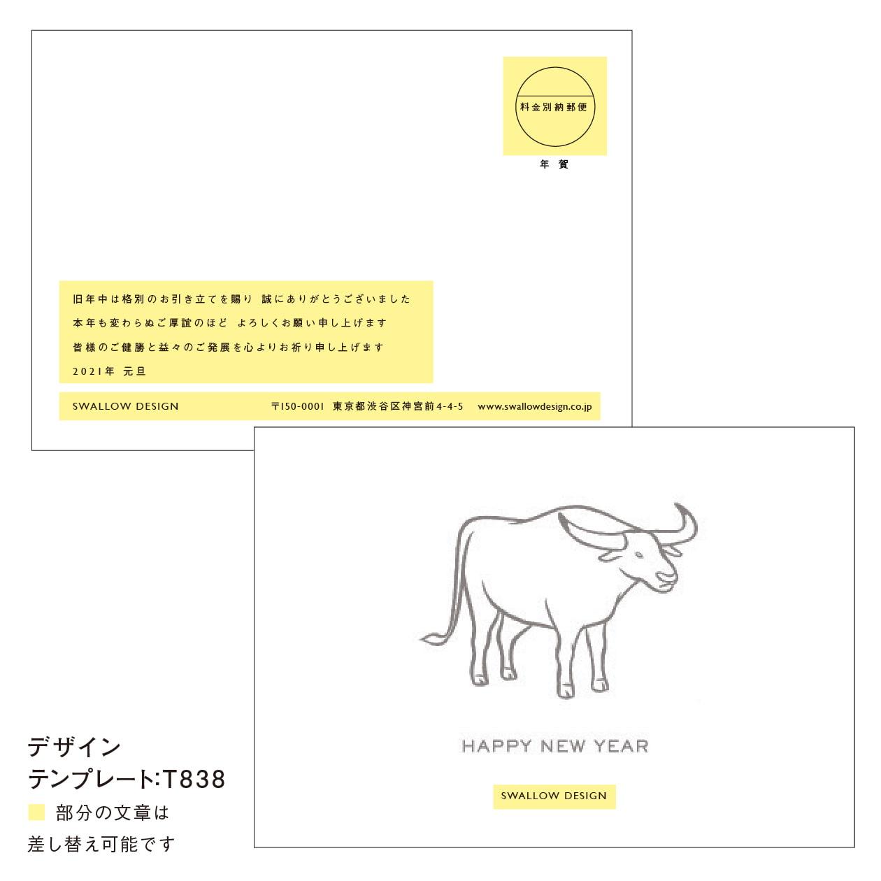 イラストが際立つシンプルな活版印刷の年賀状