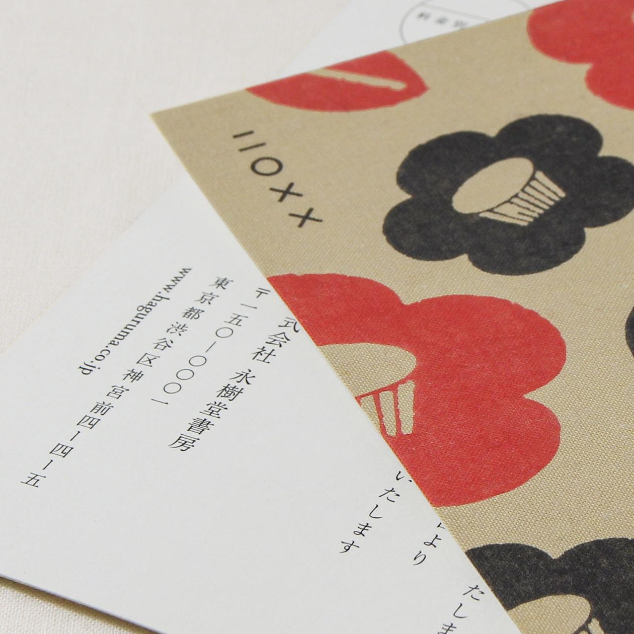 和柄の生地をそのままカードにしたような年賀状