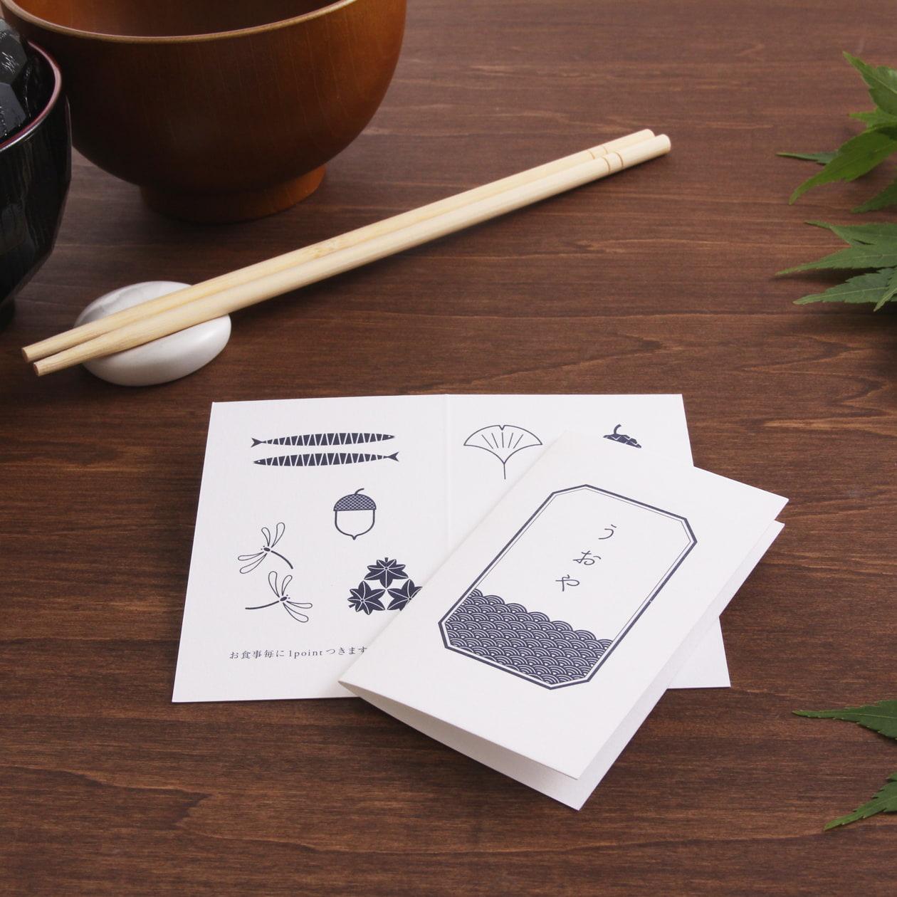 和食店の二つ折ポイントカード