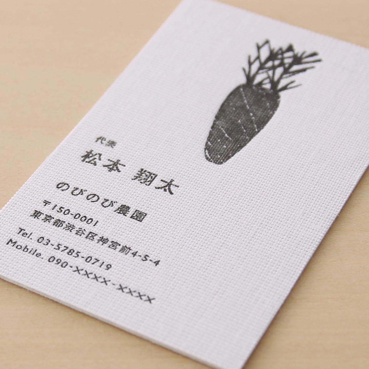 活版印刷の名刺ス
