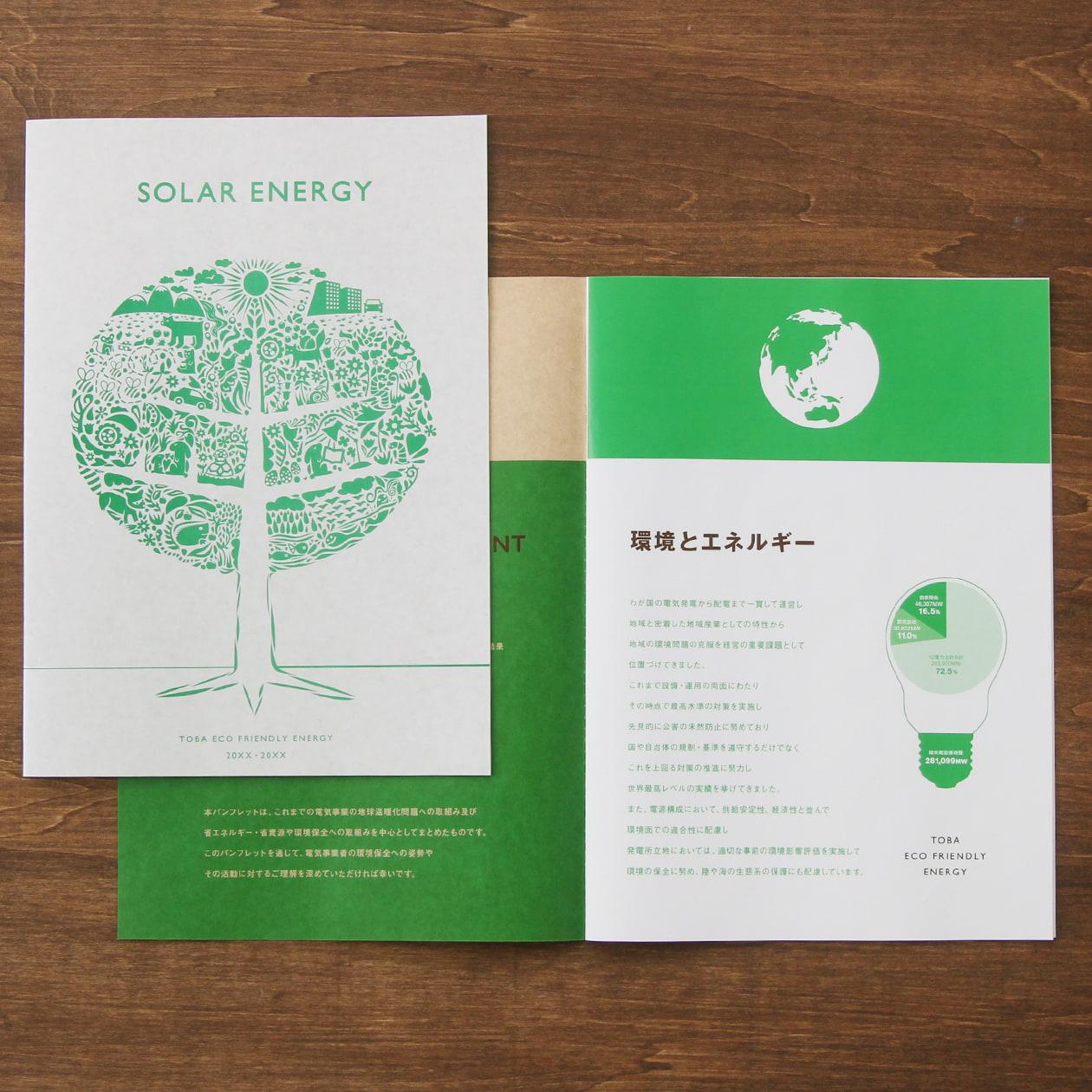 再生紙でつくる環境保全を意識した冊子
