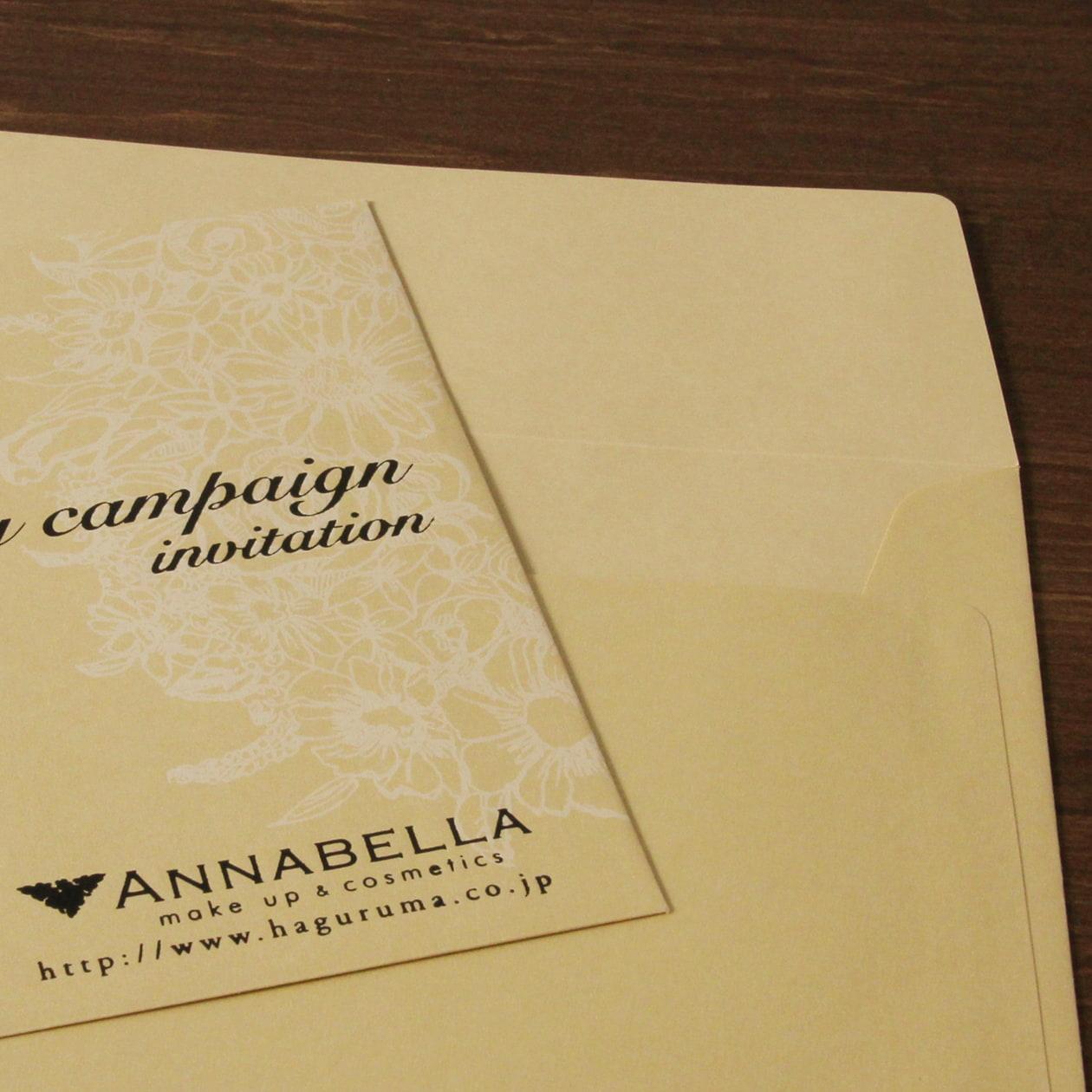 コスメブランドのキャンペーン案内状用封筒