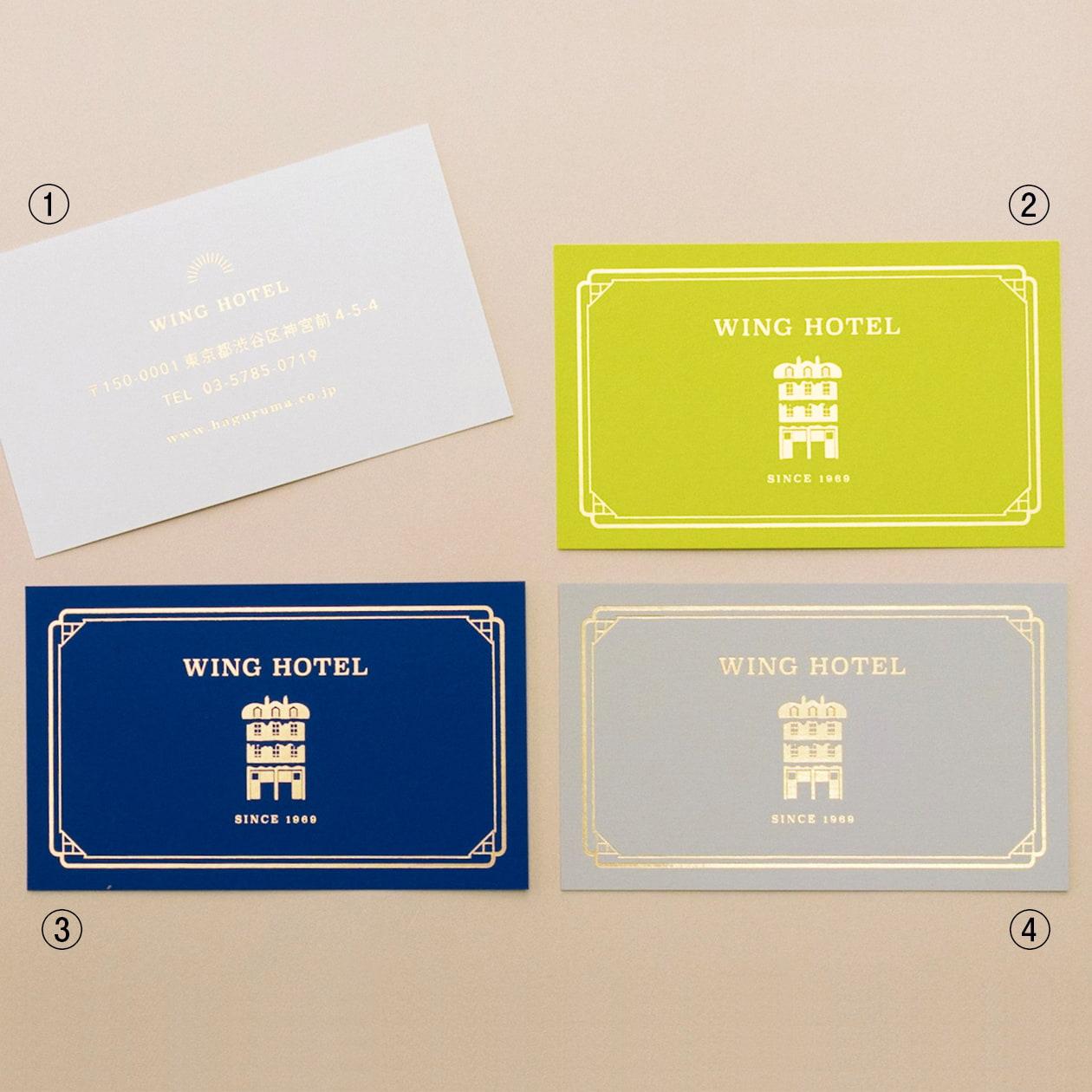 ゴールド箔を施したホテルのカード