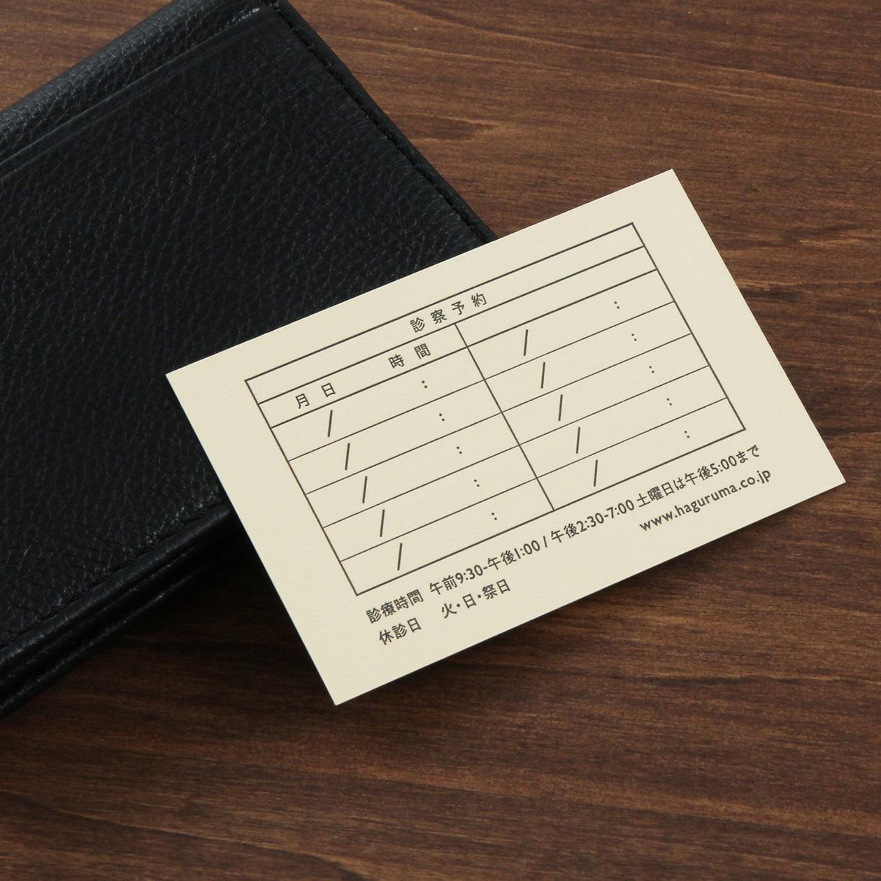 接骨院の診察券
