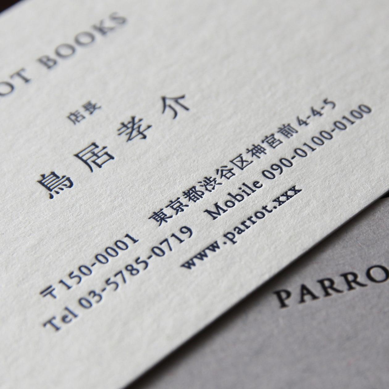 書店スタッフの名刺