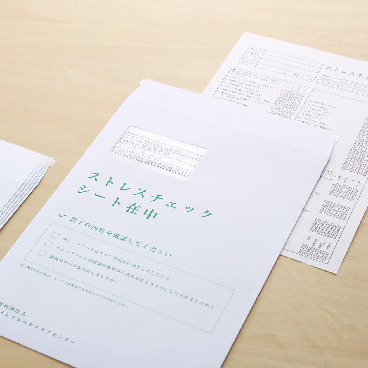 内容物が透けにくい地紋付き ストレスチェックシート提出用封筒