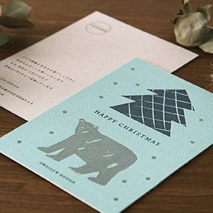 布の質感が温かみのあるクリスマスカード