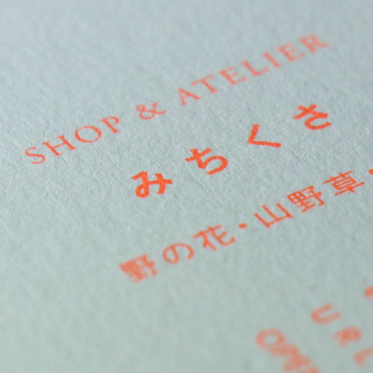 野花・和花を扱う花屋のショップカード