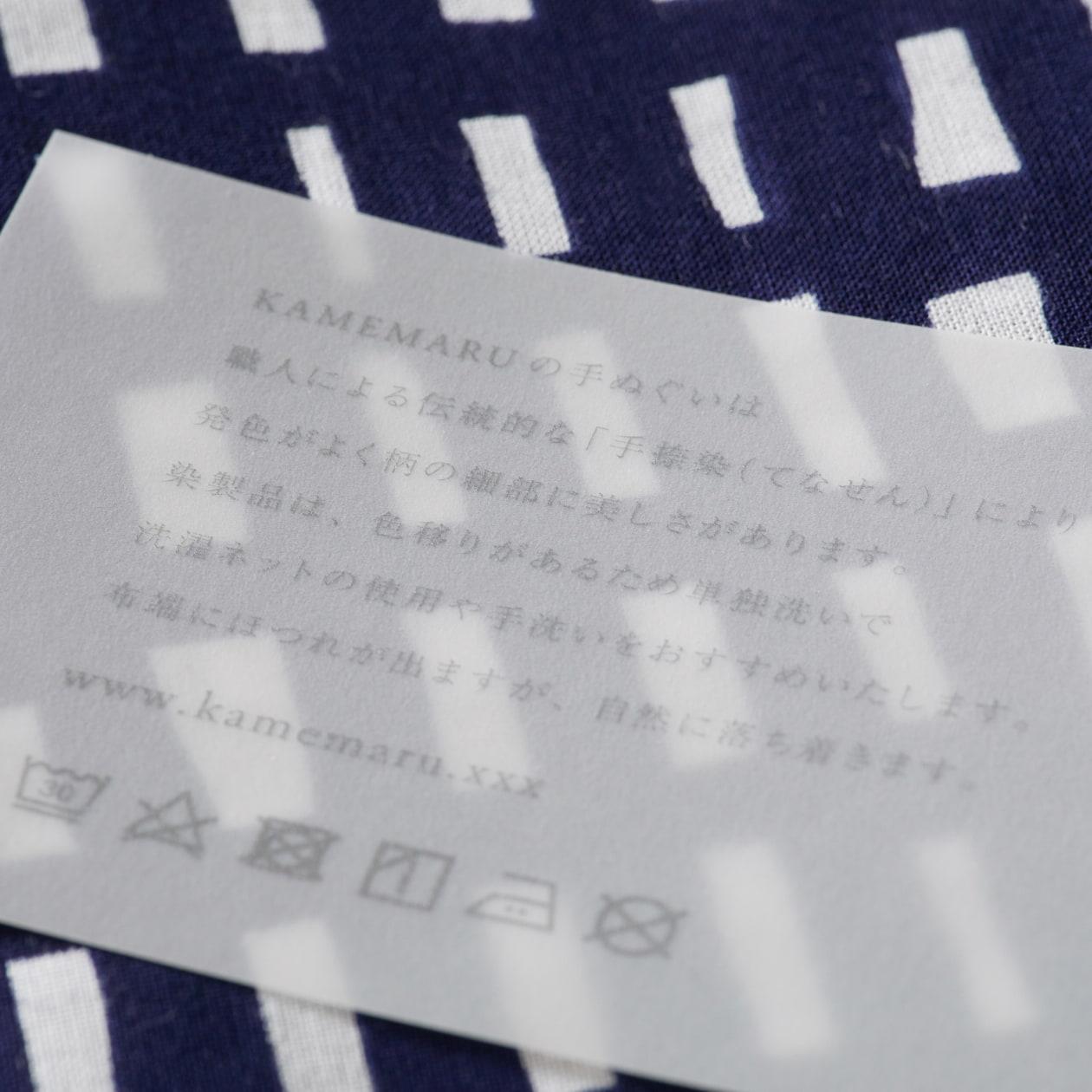 日本製雑貨ブランドのてぬぐい帯
