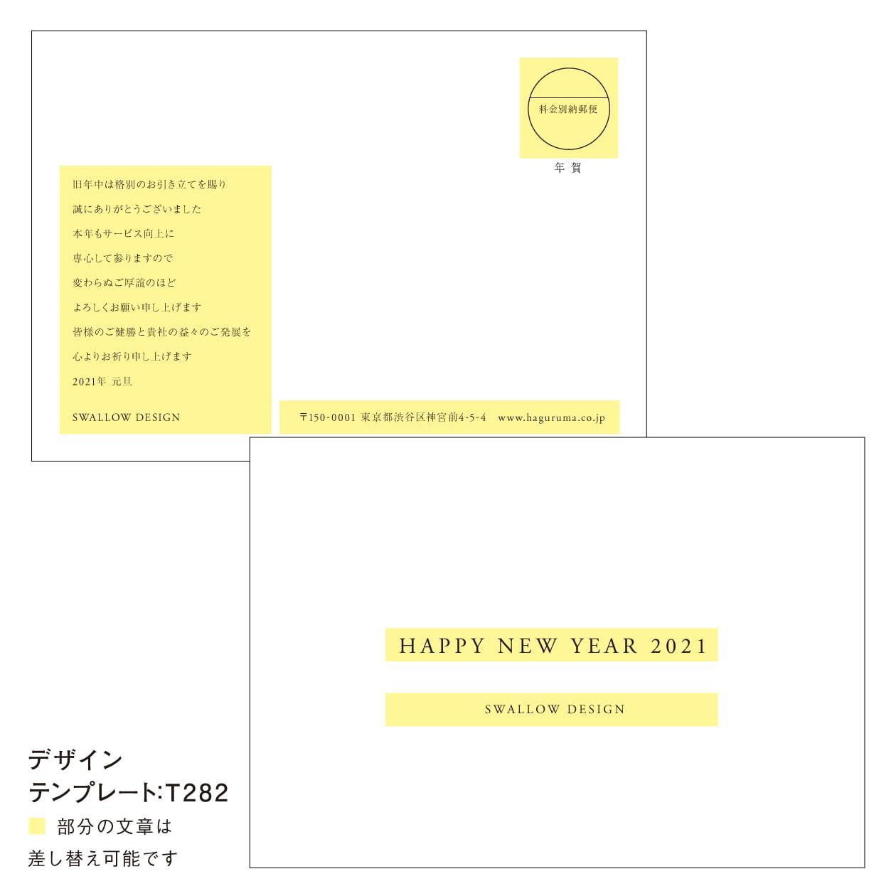 合紙カード×箔押しで存在感のある年賀状