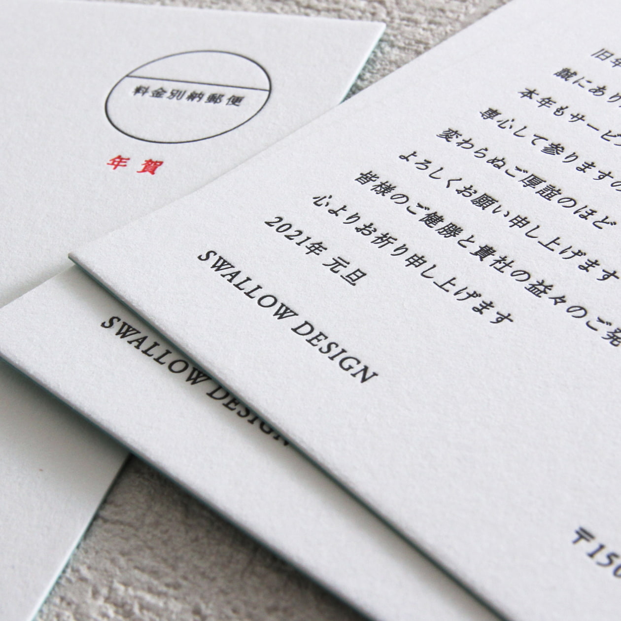 合紙カードのシンプルなデザインの年賀状