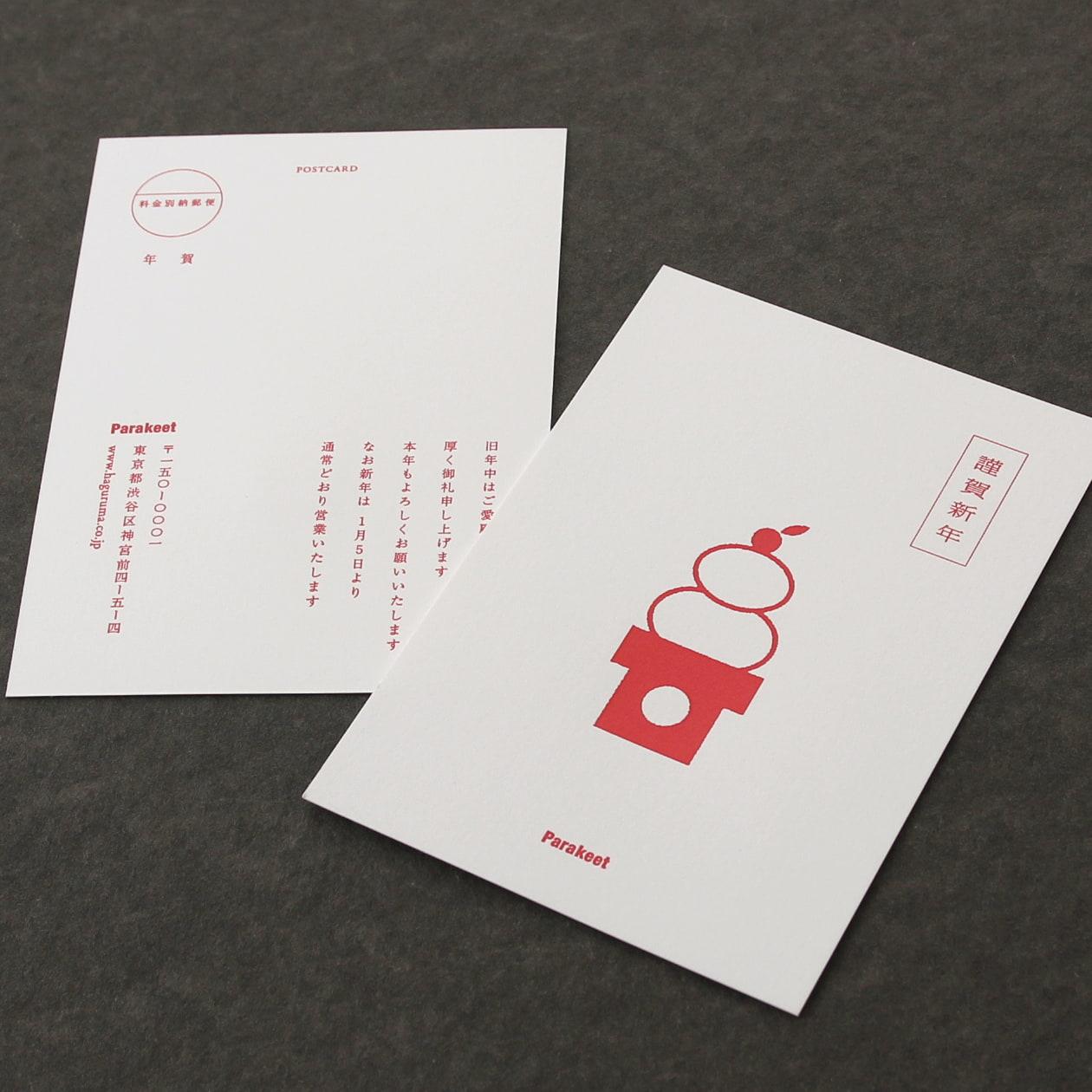 シンプルなデザインの活版印刷の年賀ポストカード
