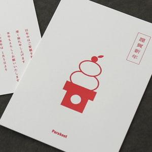 活版印刷の年賀ポストカード