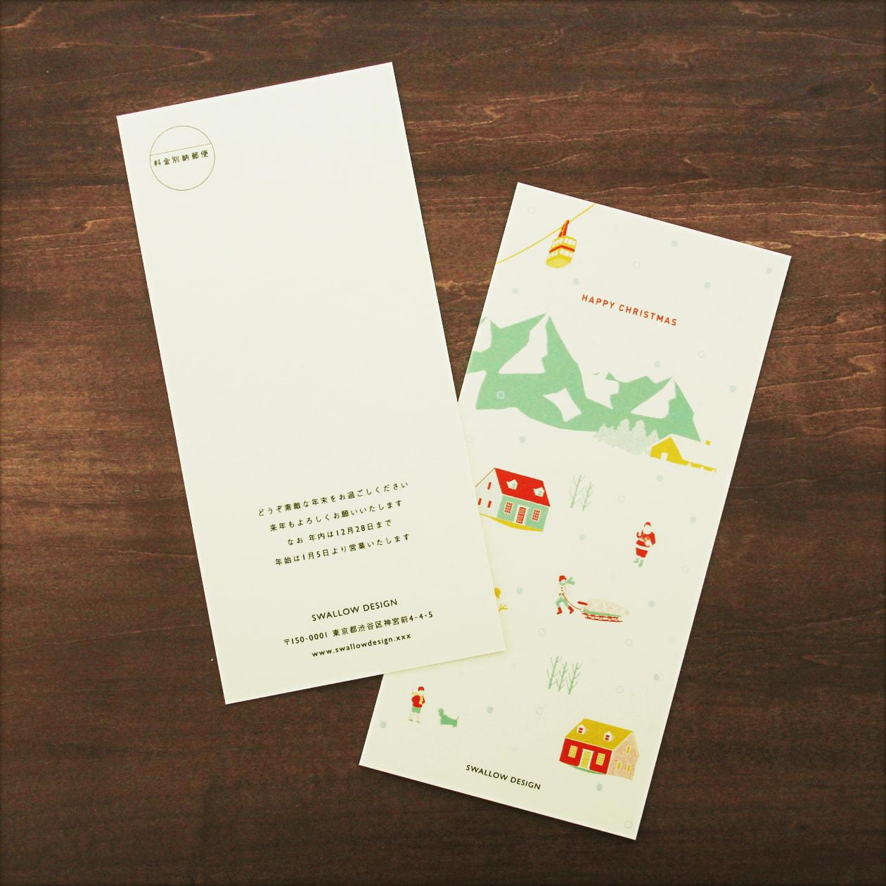 温かみのある素材・色合いでつくる ある街のクリスマスカード