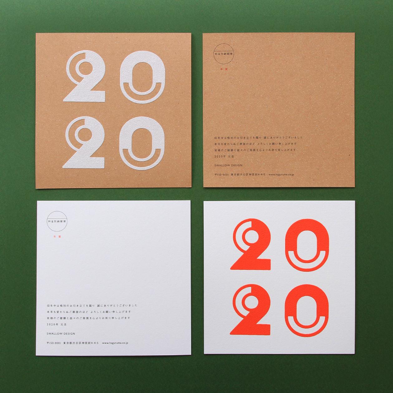 インパクトのある膨らむ印刷の年賀状