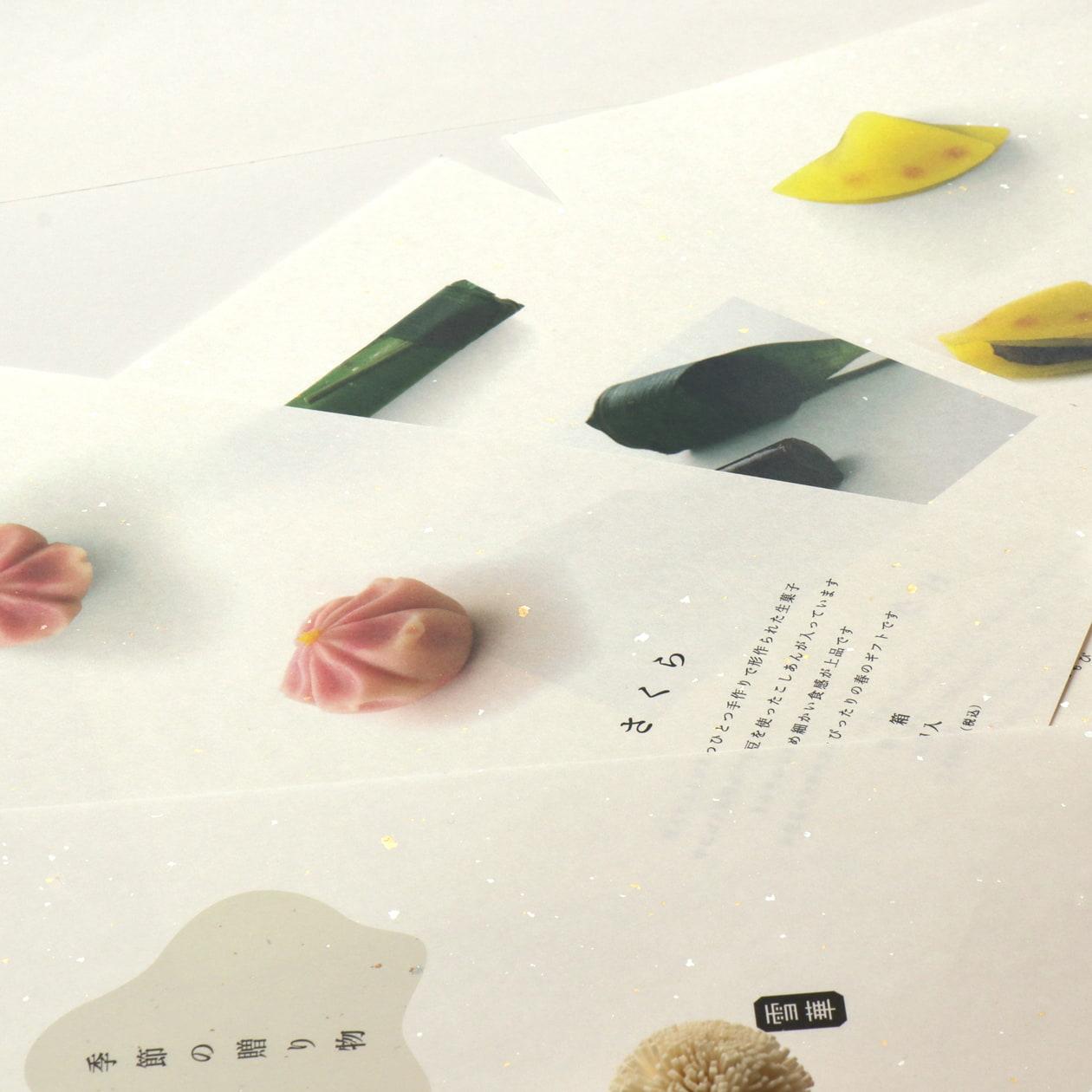 和菓子店のギフトカタログ用フォルダー