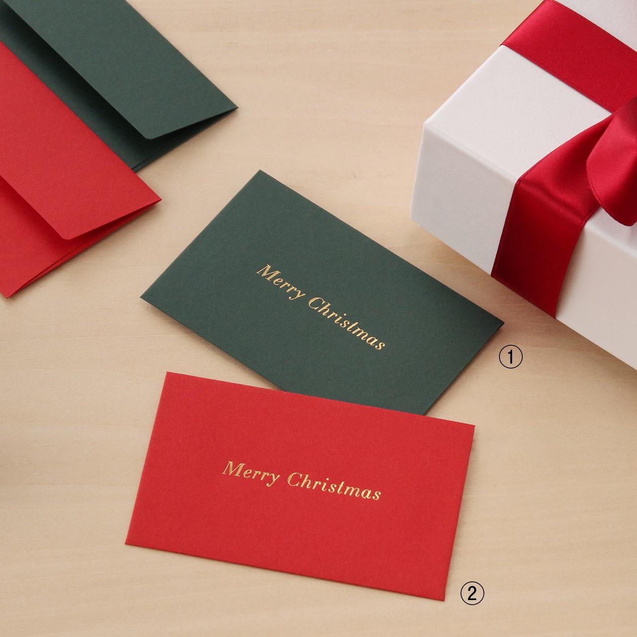 シーンを演出する メッセージカード用封筒