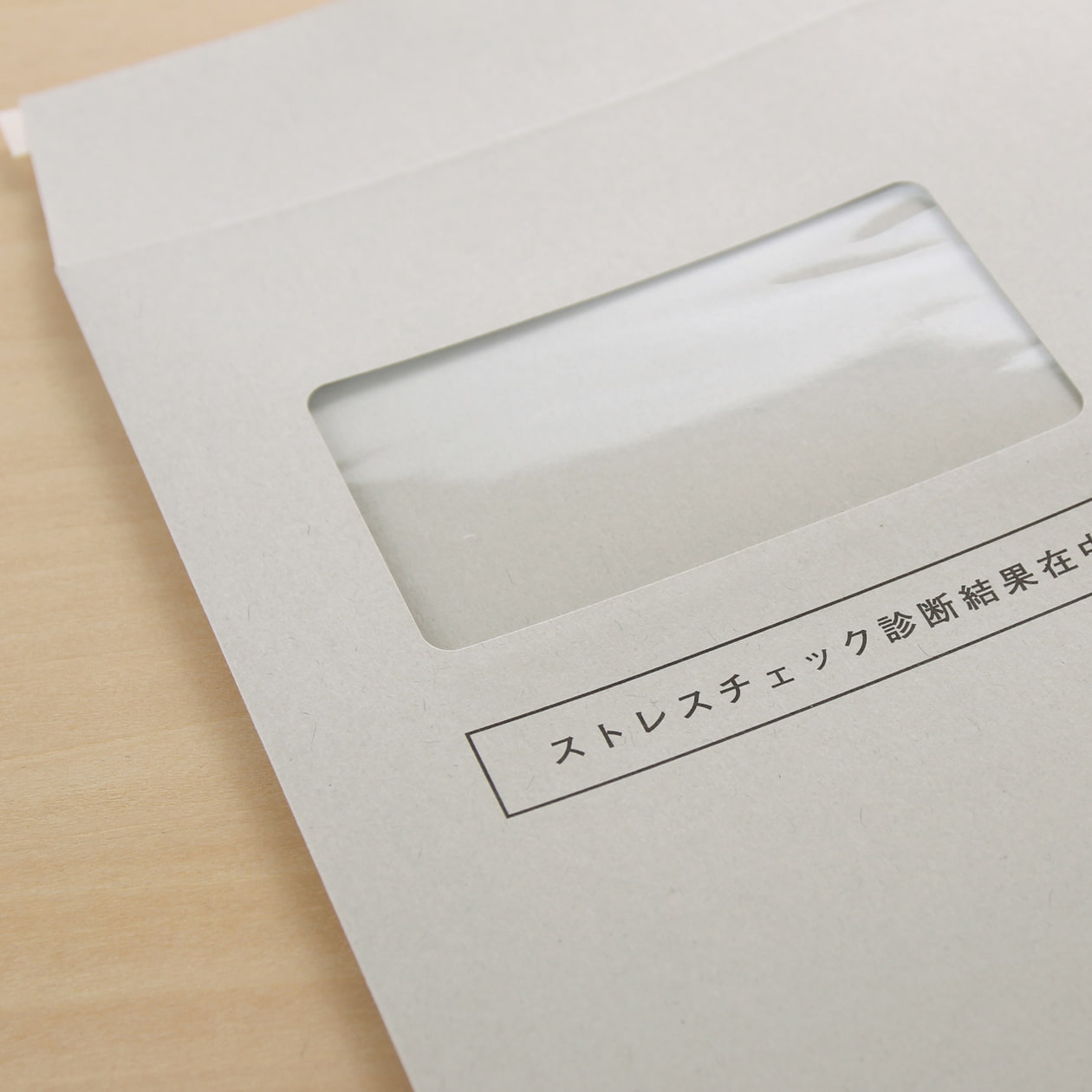 窓付きのストレスチェック診断結果配布用封筒