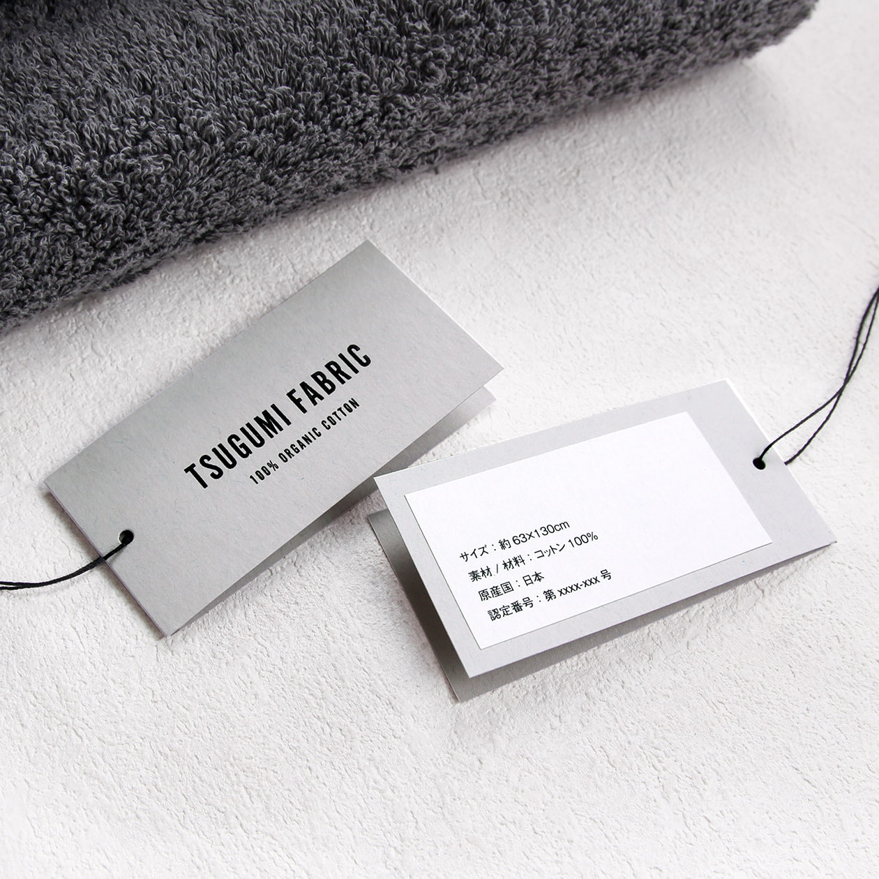 バスタオル用の二つ折りタグ