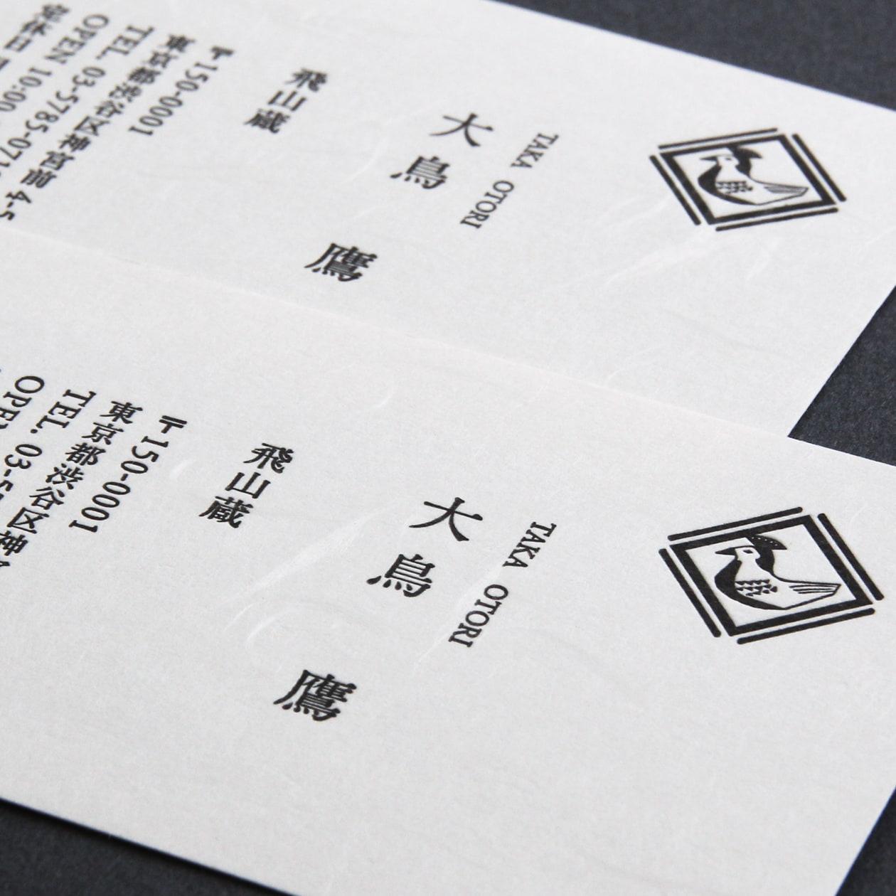 和紙と活版印刷で伝統を伝える 酒造会社の名刺