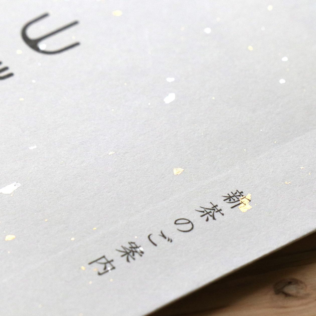 和紙でつくるご案内状