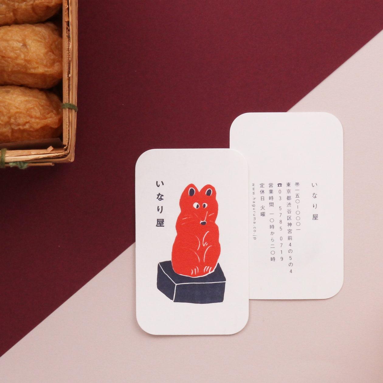 特殊な印刷でマットな質感と手触りが楽しめる いなり寿司屋のショップカード