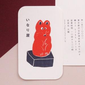 マットな質感と手触りが楽しめる特殊印刷のカード