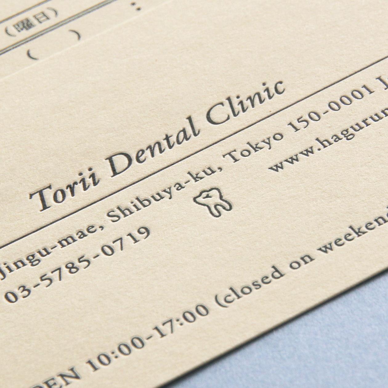 歯科医院の診察券