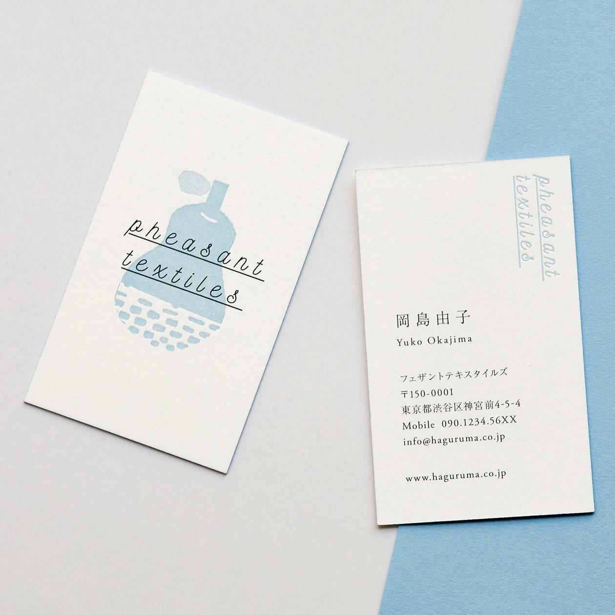 活版印刷とエッジカラーで個性的に テキスタイルデザイナーの名刺