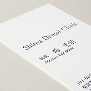 白のシンプルな名刺