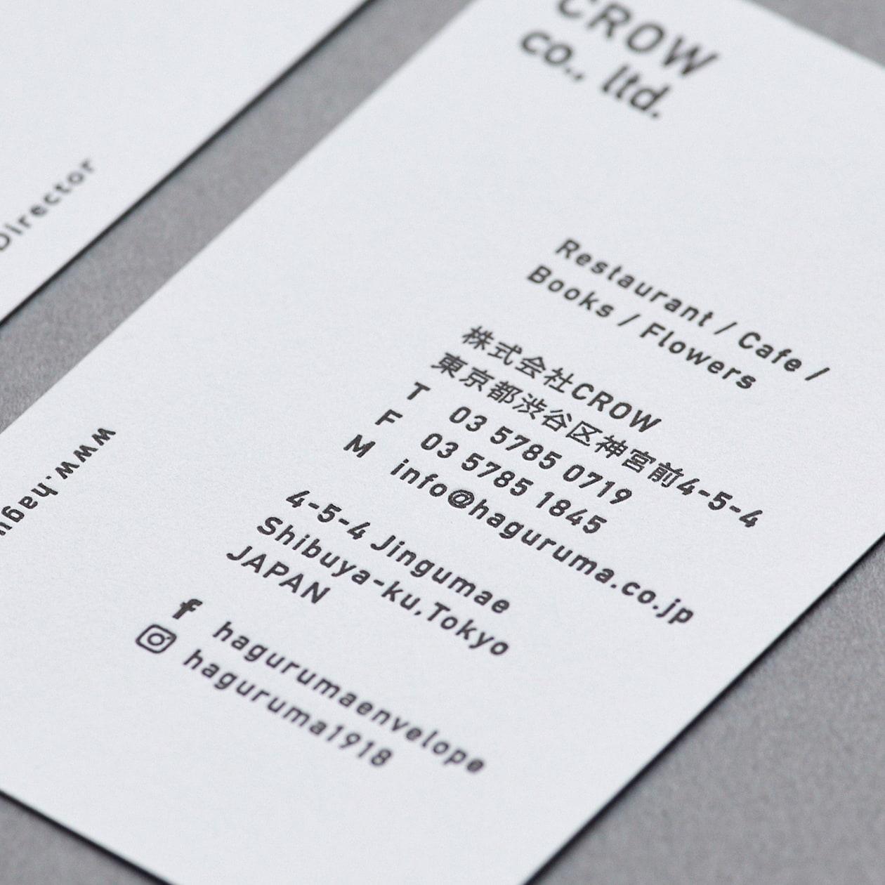 シンプルにまとめた 多業種経営の企業の名刺