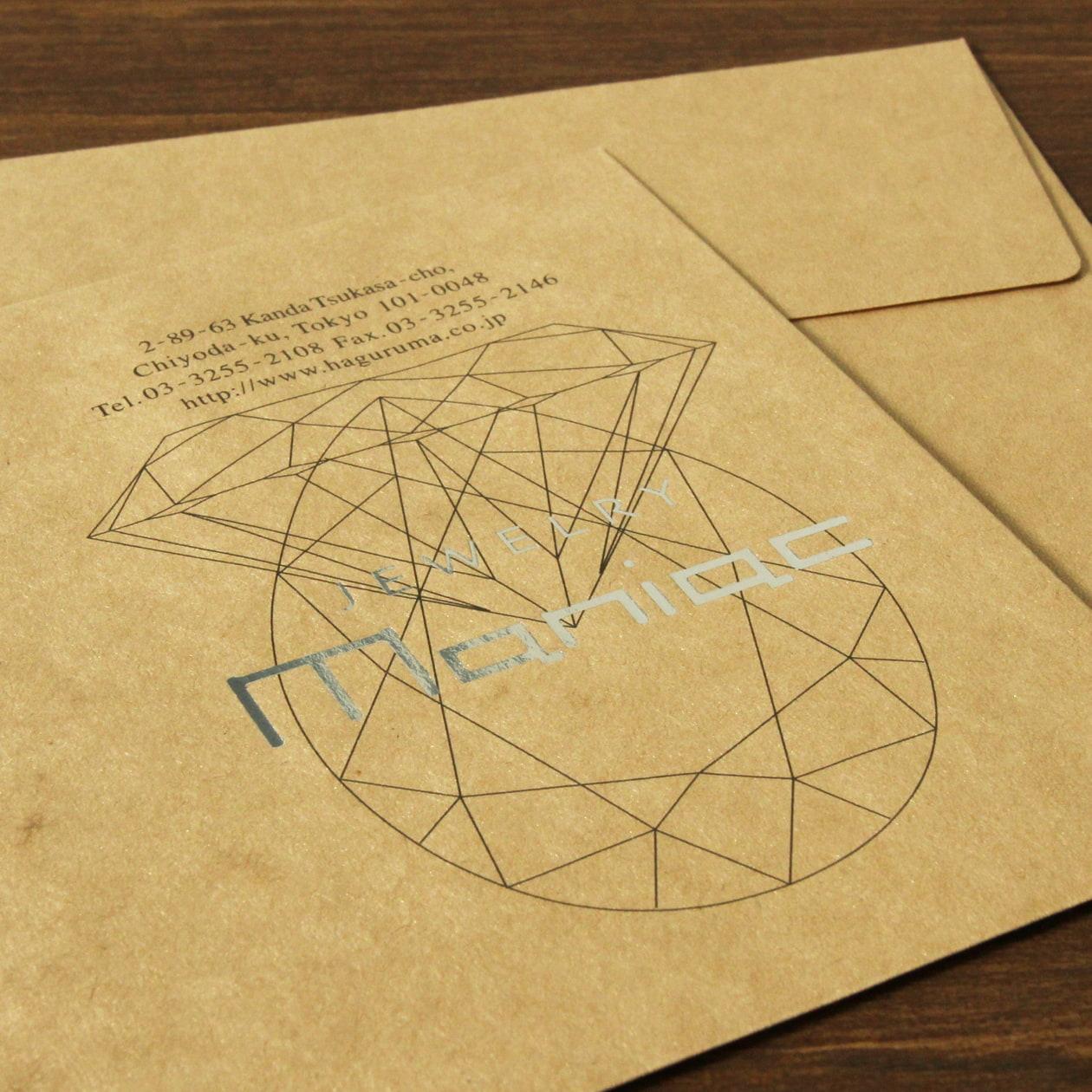 ジュエリーブランドの封筒