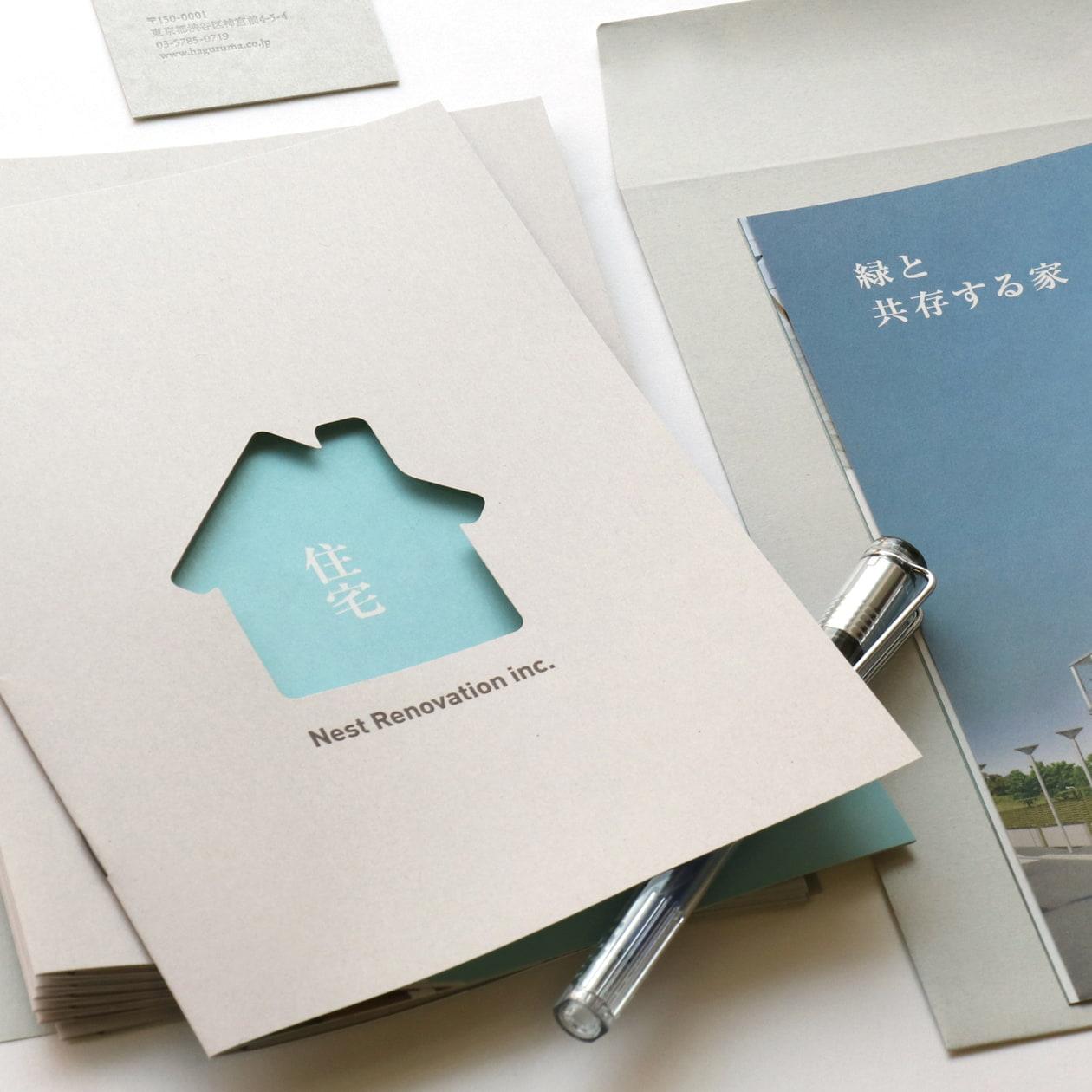 住宅施工例の冊子
