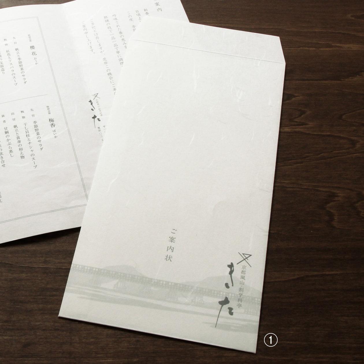 純和風のイメージ、お手紙風ご案内状