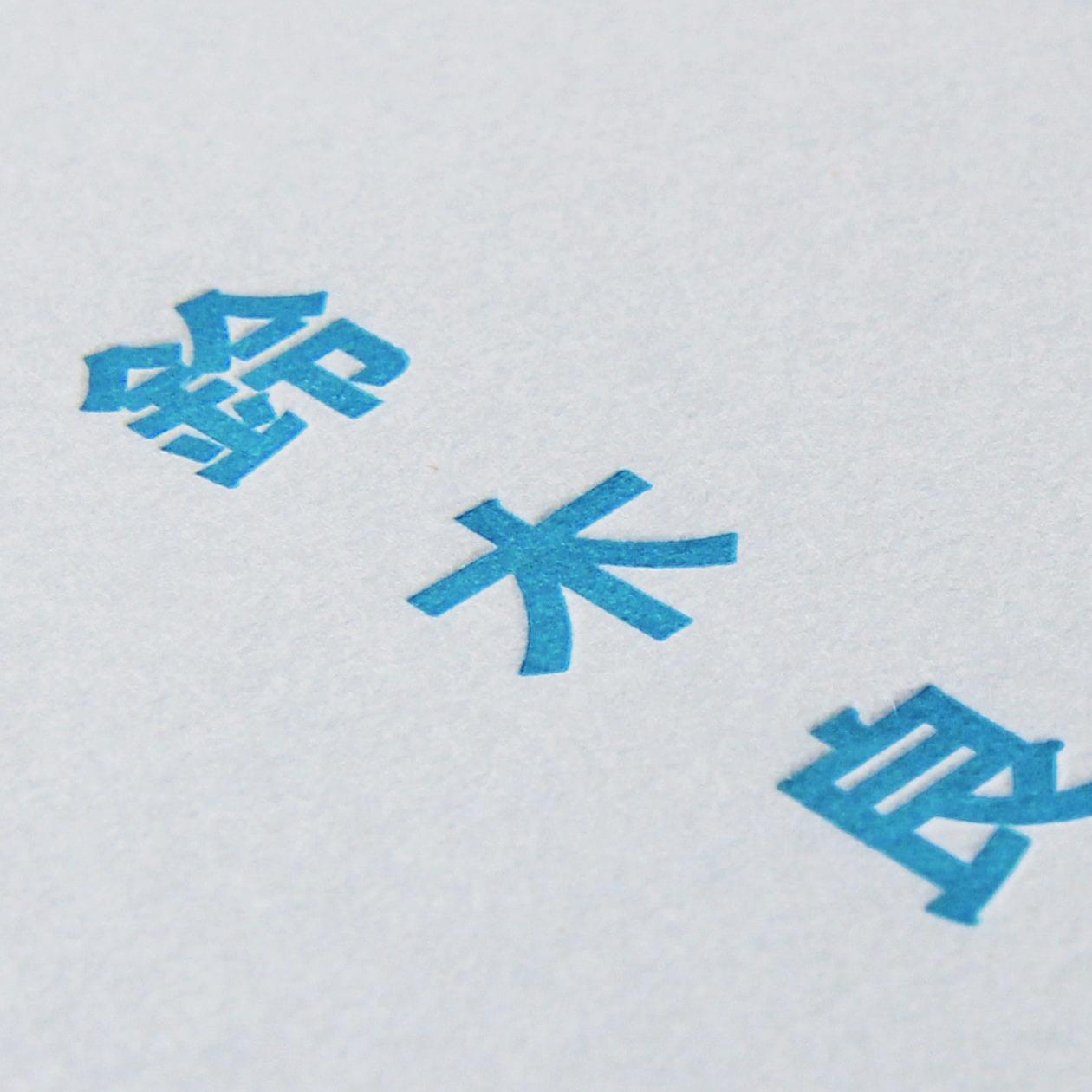 シンプルで印象的な名刺(コットンスノーホワイト)