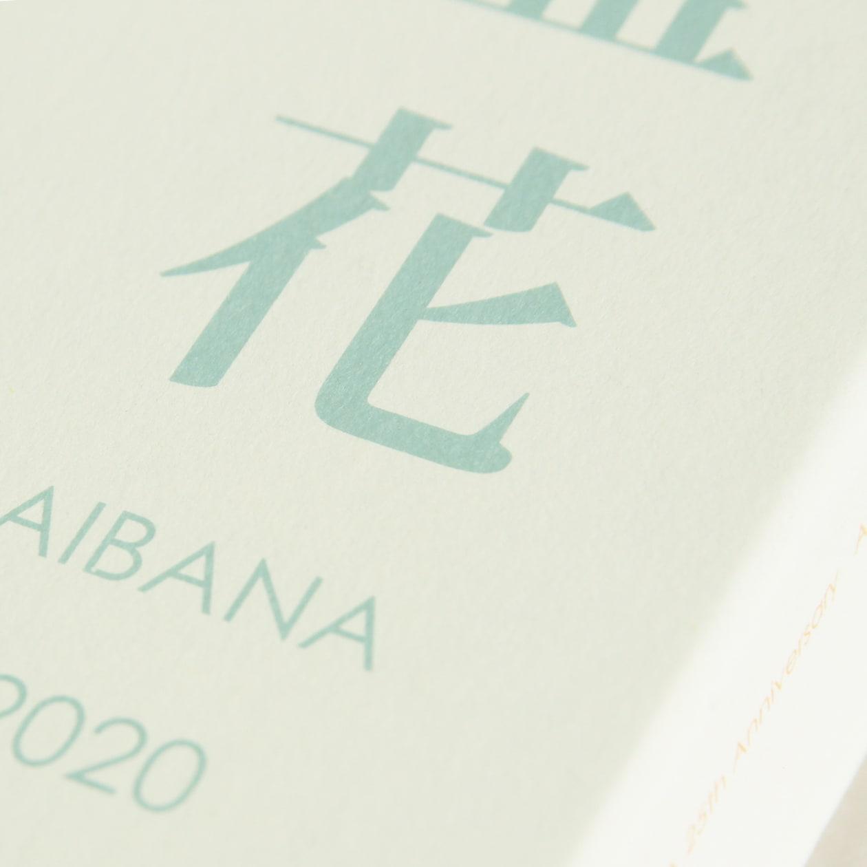 創刊25周年記念品(コットン ナチュラル)