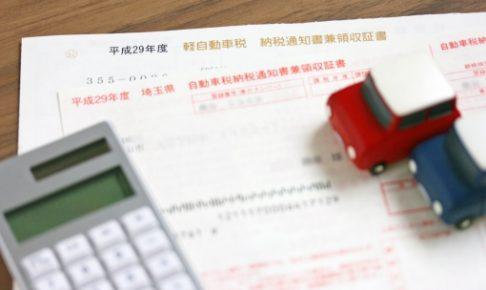【令和最新】廃車時に還付される自動車税はいくら?計算の仕方と受け取り手順3ステップを解説!