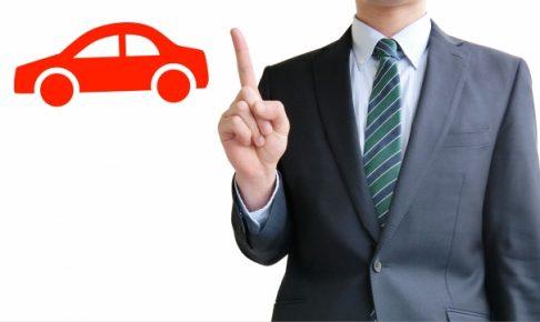 初心者必見!!知っておきたい任意保険の基礎知識とおすすめプラン3選