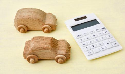 これだけ安くできる!?自動車の維持費の最安値を出来る限り具体的にご紹介!