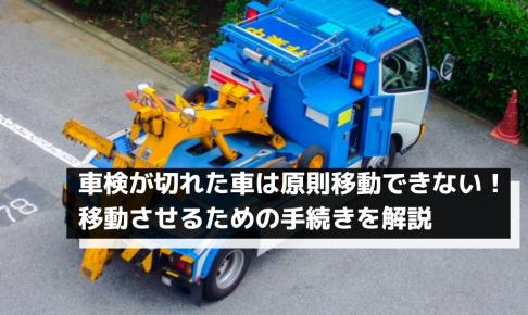 車検が切れた車は原則移動できない!移動させるための手続きを解説