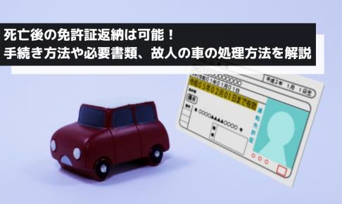 死亡後の免許証返納は可能|手続き方法や必要書類、故人の車の処理方法を解説